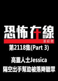 恐怖在線之酒店 第2118集 part 3 (高靈人士Jessica隔空出手幫助被落降聽眾) (無字幕)