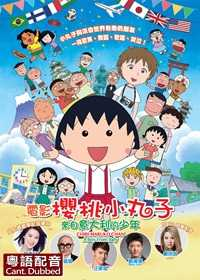 Chibi Maruko Chan - A Boy From Italy (Cant)