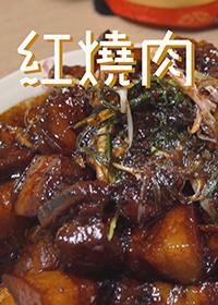 Cookeys食譜字典 紅燒肉