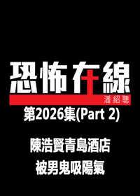 恐怖在線之酒店 第2026集 part 2 (陳浩賢青島酒店被男鬼吸陽氣) (無字幕)
