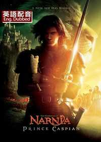 The Chronicles of Narnia: Prince Caspian (Eng)