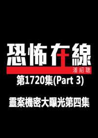 恐怖在線之酒店 第1720集 part 3 (靈案機密大曝光第四集) (無字幕)