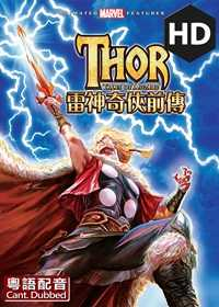 HD Marvel Collection Thor Tales of Asgard (Cant)