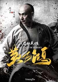HD 黃飛鴻之南北英雄
