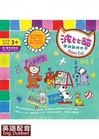 波比貓學通識遊世界 Vol. 1 (英語版)