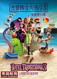Hotel Transylvania 3: A Monster Vacation (Cantonese)