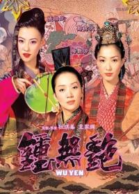 HD Wu Yen