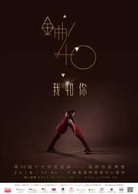 2017年度 第40屆十大中文金曲我和你音樂會