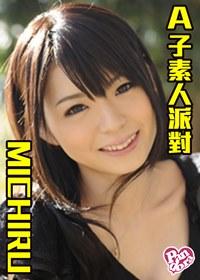 A子素人派對-MICHIRU