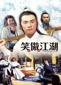 笑傲江湖 (1978)