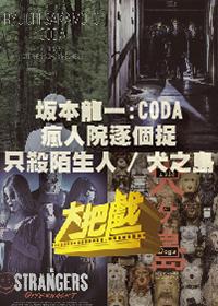 大把戲 第247集 坂本龍一:CODA/瘋人院逐個捉/只殺陌生人/犬之島