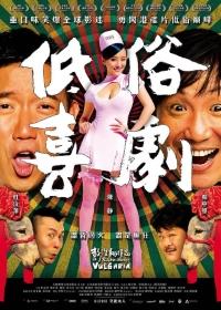 低俗喜劇 (高清720)