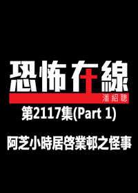 恐怖在線之酒店 第2117集 part 1 (阿芝小時居啓業邨之怪事) (無字幕)