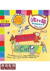 波比貓學通識遊世界 Vol. 7 (英語版)