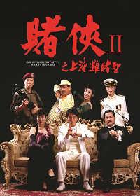 God of Gamblers Part III - Back to Shanghai