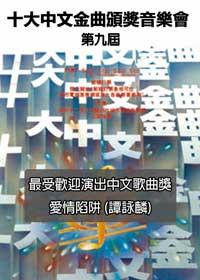 1986年度 第9屆十大中文金曲頒獎禮音樂會
