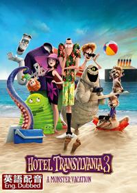 Hotel Transylvania 3: A Monster Vacation (English)