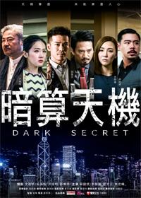(Trailer) Dark Secret