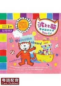 波比貓學通識遊世界 Vol. 2 (粵語版)
