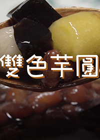 Cookeys食譜字典 雙色芋圓