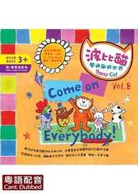 波比貓學通識遊世界 Vol. 8 (粵語版)