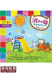 波比貓學通識遊世界 Vol. 4 (英語版)