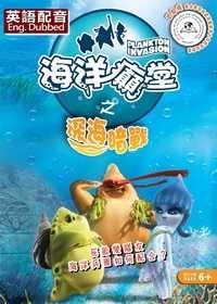 海洋癲堂 Vol. 7 之深海暗戰 (英語版)