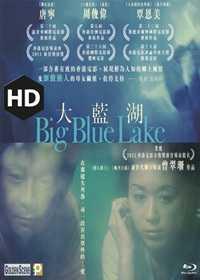 HD 大藍湖