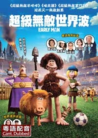 Early Man (Cantonese)