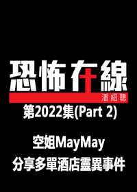 恐怖在線之酒店 第2022集 part 2 (空姐MayMay分享多單酒店靈異事件) (無字幕)