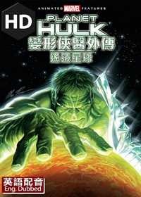 HD 變形俠醫外傳:遙遠星球 (英語版)