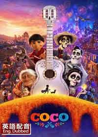 Coco (English)