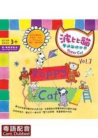 波比貓學通識遊世界 Vol. 7 (粵語版)