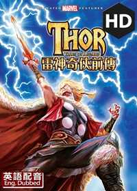 HD Marvel Collection Thor Tales of Asgard (Eng)