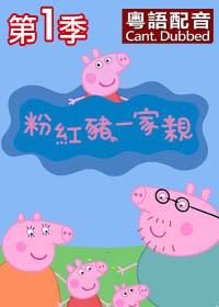 粉紅豬一家親  第一季 粵語