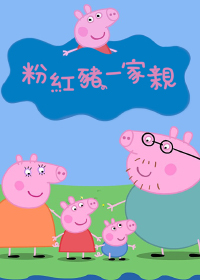 Peppa Pig Season 1 Cantonese