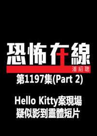 恐怖在線之酒店 第1197集 part 2 (Hello Kitty案現場疑似影到靈體短片) (無字幕)