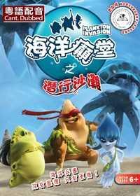 海洋癲堂 Vol. 3 之潛行沙灘 (粵語版)