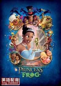HD 公主與青蛙 (英語)