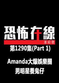 恐怖在線之酒店 第1290集 part 1 (Amanda大爆娛樂圈男明星養鬼仔) (無字幕)