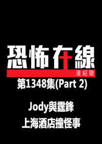 恐怖在線之酒店 第1348集 part 2 (Jody與霆鋒上海酒店撞怪事) (無字幕)