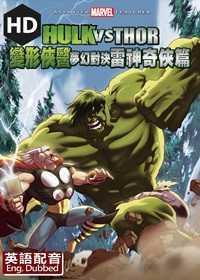 HD 變形俠醫夢幻對決:雷神奇俠與狼人 (英語版)