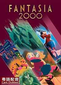HD 幻想曲2000 (粵語)