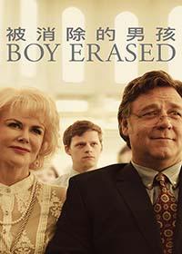 Boy Erased (X-Spatial Edition)