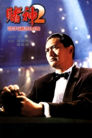 God of Gamblers' Returns (Mandarin)