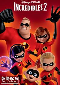 Incredibles 2 (English)