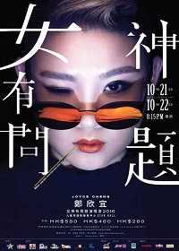 HD 鄭欣宜女神有問題演唱會2016 (足本版)