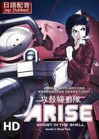 HD Ghost in the Shell Arise border 1 Ghost Pain (Jpn)