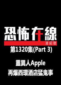 恐怖在線之酒店 第1320集 part 3 (靈異人Apple再爆西環酒店猛鬼事) (無字幕)
