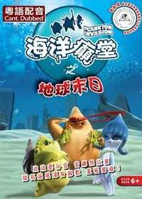 海洋癲堂 Vol. 11 之地球末日 (粵語版)